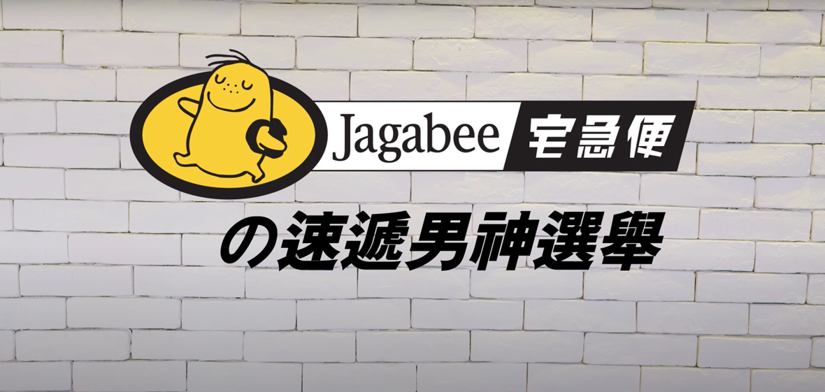 Jagabee宅急便の速遞男神選舉拉票篇